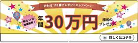 【ご依頼者さま限定企画】広島片付け110番毎月恒例キャンペーン実施中!