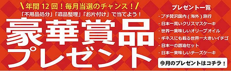 広島片付け110番「豪華賞品プレゼント」
