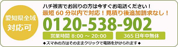 広島県蜂駆除・巣の撤去電話お問い合わせ「0120-538-902」