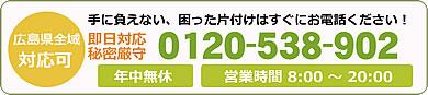広島片付け110番へのお問い合わせはこちら