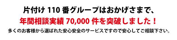 """""""広島片付け110番は、グループトータル年間相談実績70000件を突破しました!多くのお客様から選ばれた安心安全のサービスですので安心してご相談下さい。"""""""