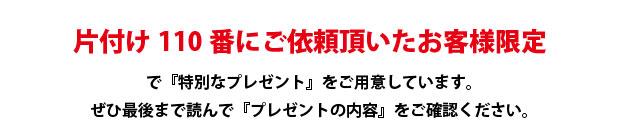 広島片付け110番にご依頼頂いたお客様限定で特別なプレゼントをご用意しています。ぜひ最後までお読みください。