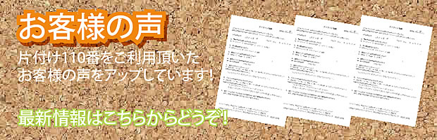 広島片付け110番 最新お客様の声