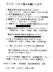 東広島市西条で不用品引取りご依頼のお客様