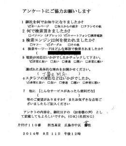 広島の遺品整理ご依頼のお客様の声