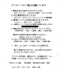 東広島市にて洗濯機、テレビ2台、パソコン、原付などの不用品処分のお客様の声