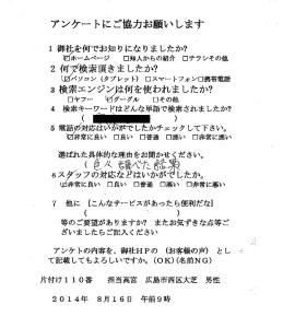 広島市西区にて一般廃棄物処理ご依頼のお客様の声