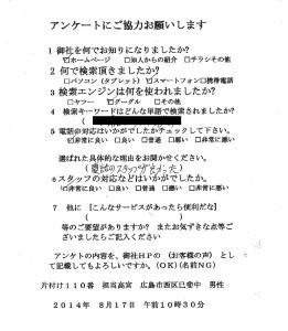 広島市西区にてソファーベッド、パソコンの引取り回収のお客様の声