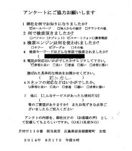 安芸郡熊野町にてエレクトーン引取り回収のお客様の声