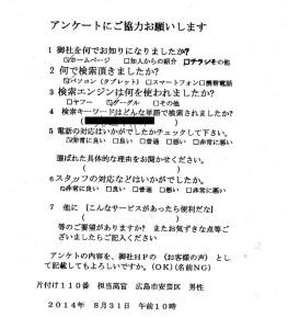 広島市安芸区にて不用品回収、引越しご依頼のお客様の声