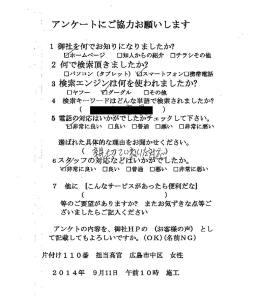 広島市中区で本棚、チェストの引取り処分ご依頼のお客様の声