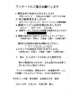 広島県廿日市市でパソコン、キーボードの引取り処分ご依頼のお客様の声