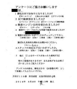 広島市佐伯区でブラウン管テレビ、プリンタなど引取り処分ご依頼のお客様の声