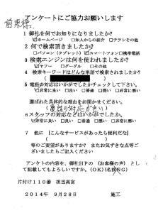 広島市中区でタンス3個の回収処分ご依頼の前東様の声