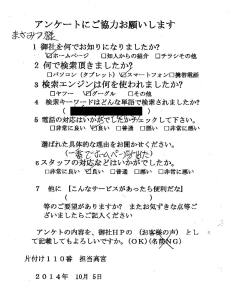広島市西区でシングルベッド回収処分のまさみつ様の声