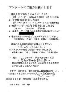 広島市中区でシングルベッド枠、メタルラック、ふすまの処分のお客様の声