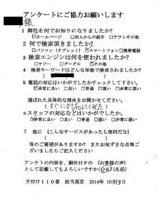 広島市東区でスクーターの回収処分のご依頼に伺ったお客様の声