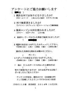 安芸高田市で引越しでの不用品処分ご依頼のお客様の声