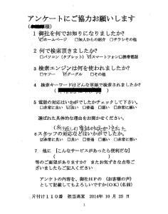 広島市佐伯区で軽トラ積み放題パックご利用のお客様の声