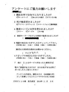 広島市安佐にて不用品回収に伺いました