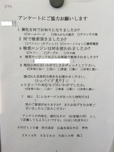 広島市西区でベッドの回収に伺ったお客様の声