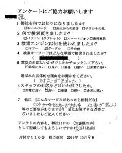 広島市中区で古着・布団の回収依頼のお客様の声