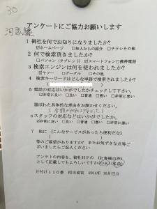 東広島市でソファーの回収に伺ったお客様の声