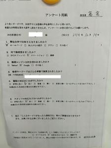 広島市西区にて不用品の回収処分のお客様の声