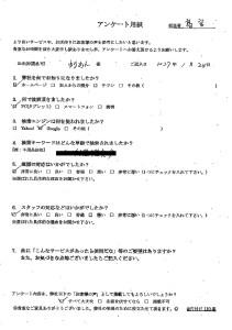 広島市安佐北区でドラム式洗濯機の回収ご依頼のゆうめん様の声