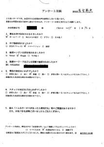 東広島市で学習机、自転車など回収ご依頼のお客様の声
