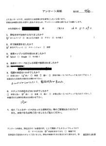 広島市南区にて1人暮らしの家財道具一式処分 お客様の声