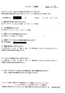 東広島市でエレクトーン回収のお客様の声