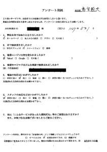 東広島市で寮にある家電回収希望のお客様の声