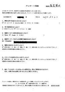 東広島市でエレクトーン、ソファ等回収のお客様の声