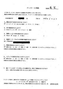広島市でエレクトーン回収のお客様の声