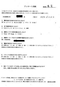 広島市で不用品回収ご処分のお客様の声