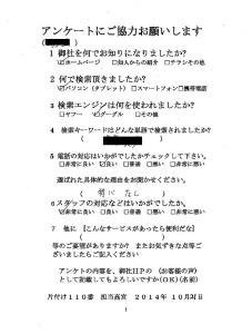 広島市佐伯区にて資源ごみの回収処分 お客様の声