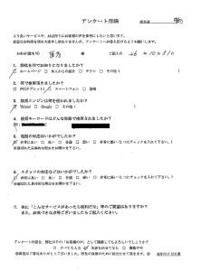 熊野町にて耐火金庫の回収処分 お客様の声
