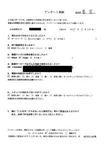 20150720広島市西区で仏壇移動をご依頼のお客様の声