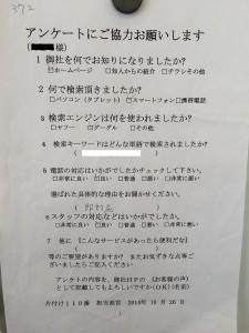 東広島市で布団、家電回収のお客様の声