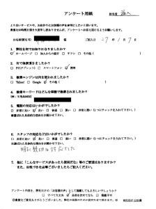安芸高田市にて冷蔵庫、ブラウン管テレビの回収処分 お客様の声