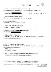 尾道市で5Kの家財道具一式回収のお客様の声
