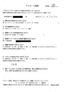 広島市中区にて事務所の閉鎖に伴う不用品回収処分 お客様の声