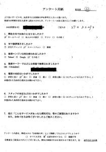 大竹市にてマッサージチェアの回収処分 お客様の声