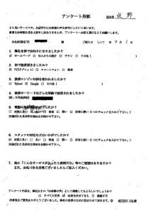 安芸高田市にて一人暮らしの引越しに伴う不用品回収処分 お客様の声