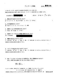 東広島市にて不用品回収処分のご依頼 お客様の声