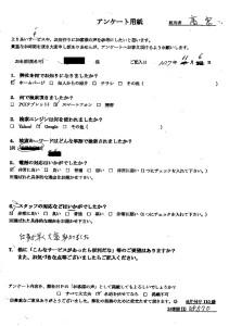 広島市中区で家具家電回収のお客様の声