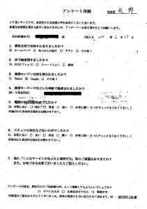 広島県呉市にて遺品整理 お客様の声