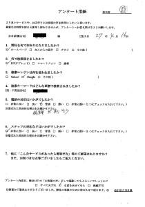 広島県呉市にてゴミの回収 お客様の声