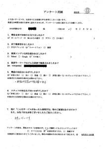 広島県 神石高原町にて冷蔵庫の回収処分 お客様の声
